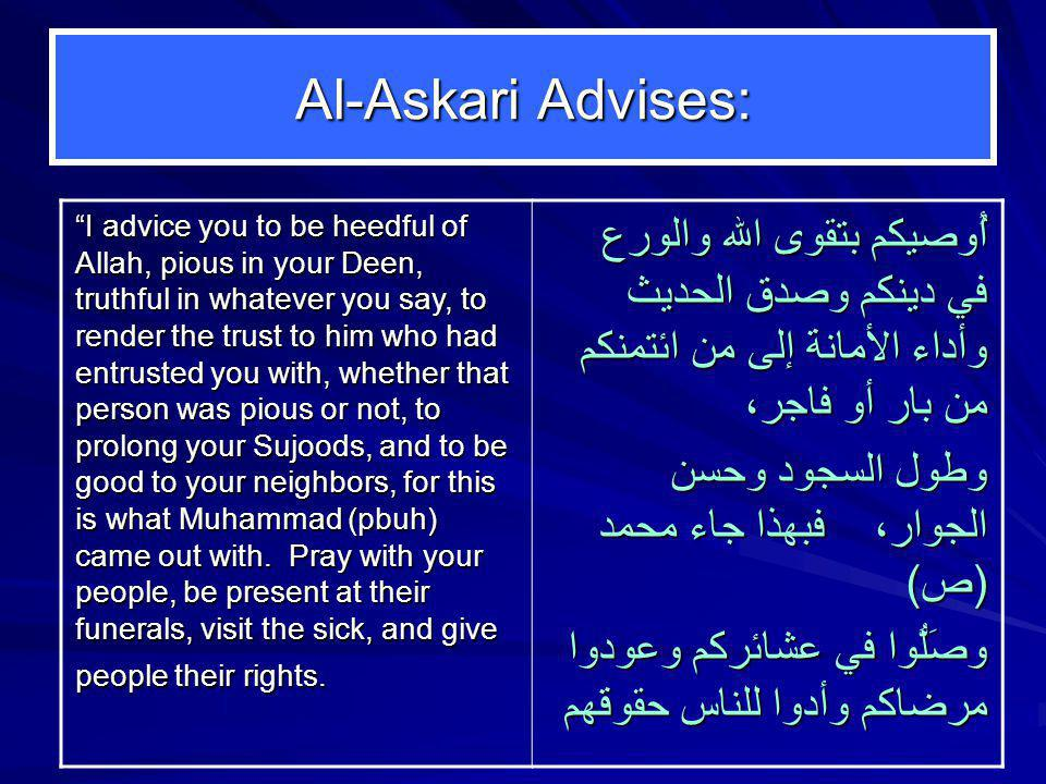 Al-Baaqir Describes his devotees By Allah our Shi a is: he who obeys Allah, is pious, and upright.