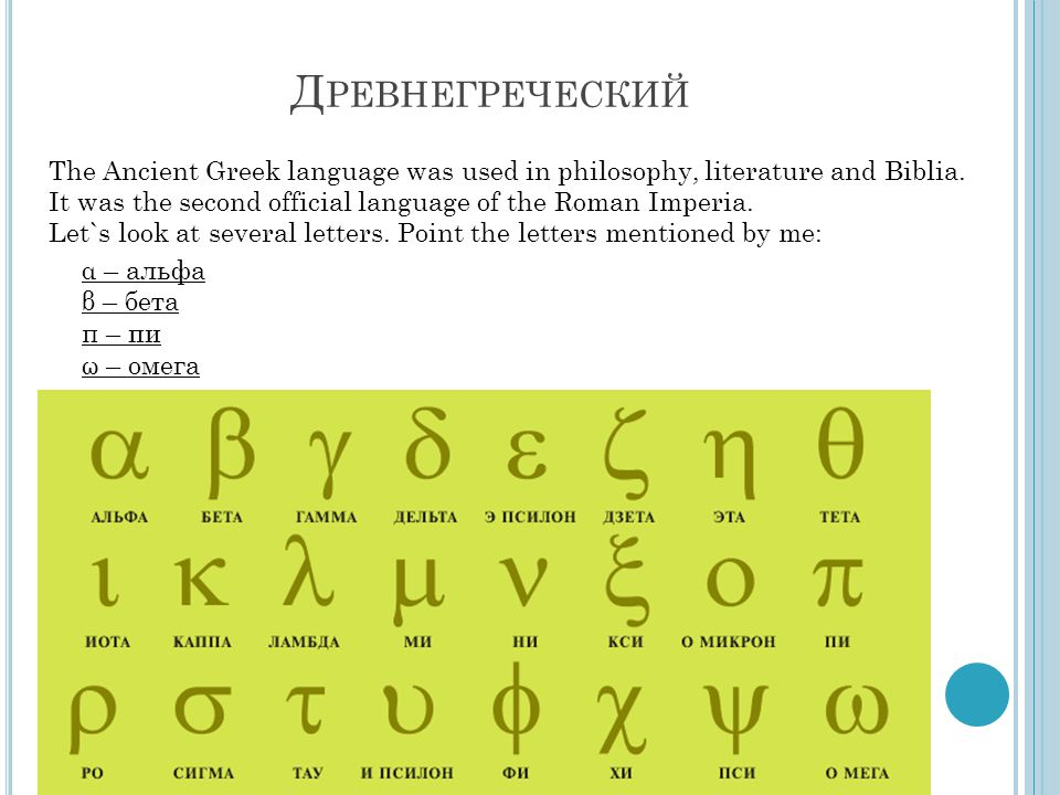 Д РЕВНЕГРЕЧЕСКИЙ The Ancient Greek language was used in philosophy, literature and Biblia.
