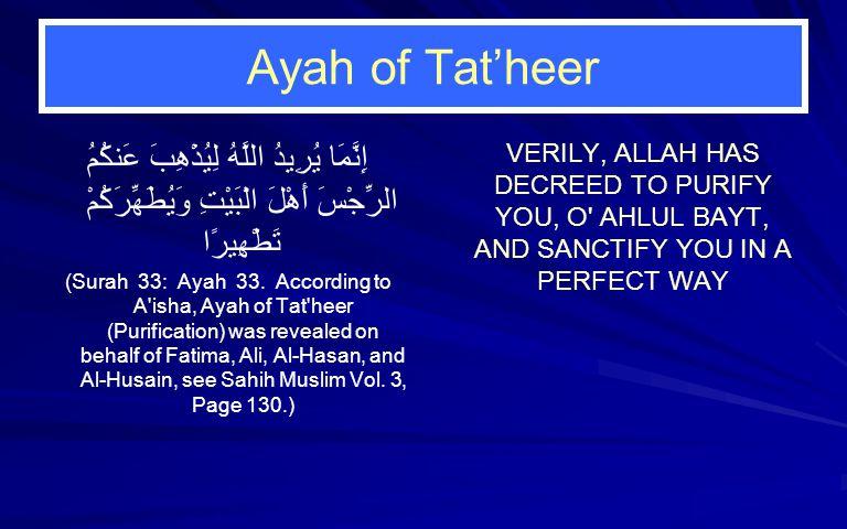 Ayah of Tat'heer إِنَّمَا يُرِيدُ اللَّهُ لِيُذْهِبَ عَنكُمُ الرِّجْسَ أَهْلَ الْبَيْتِ وَيُطَهِّرَكُمْ تَطْهِيرًا (Surah 33: Ayah 33. According to A'