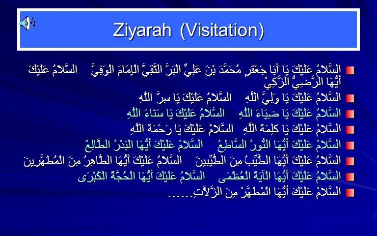 Ziyarah (Visitation) السَّلاَمُ عَلَيْكَ يَا أَبَا جَعْفَرٍ مُحَمَّدَ بْنَ عَلِيٍّ الْبَرَّ التَّقِيَّ الْإِمَامَ الْوَفِيَّ السَّلاَمُ عَلَيْكَ أَيُّ