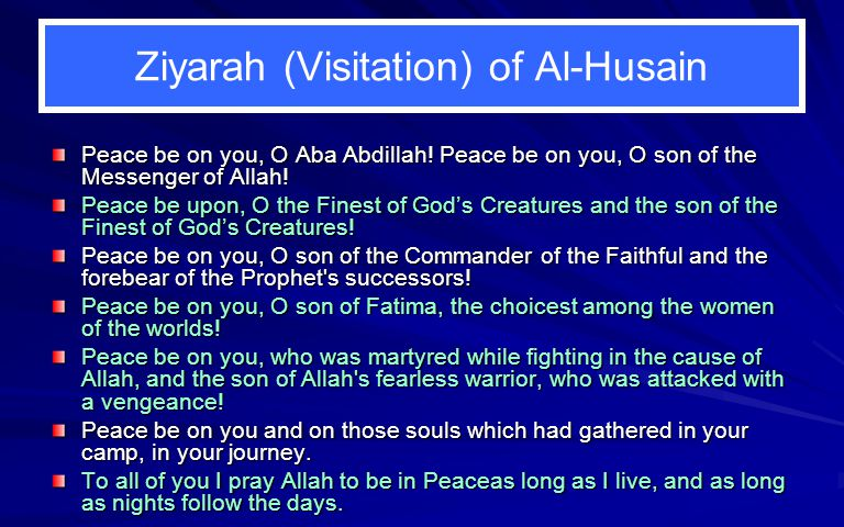 Ziyarah (Visitation) of Al-Husain Peace be on you, O Aba Abdillah.