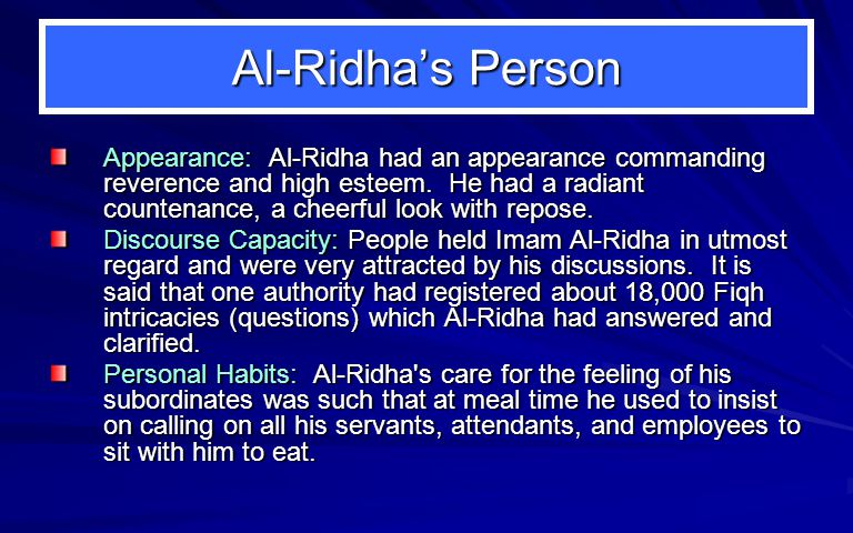 Al-Ridha's Person Appearance: Al-Ridha had an appearance commanding reverence and high esteem.