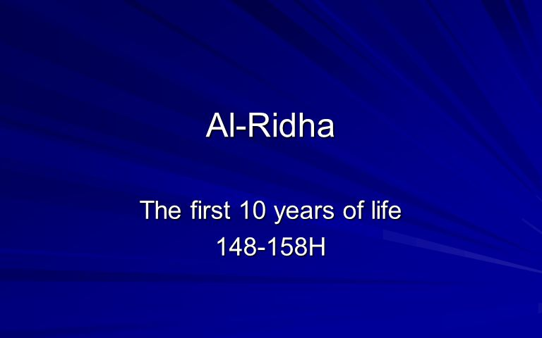 Al-Ridha The first 10 years of life 148-158H