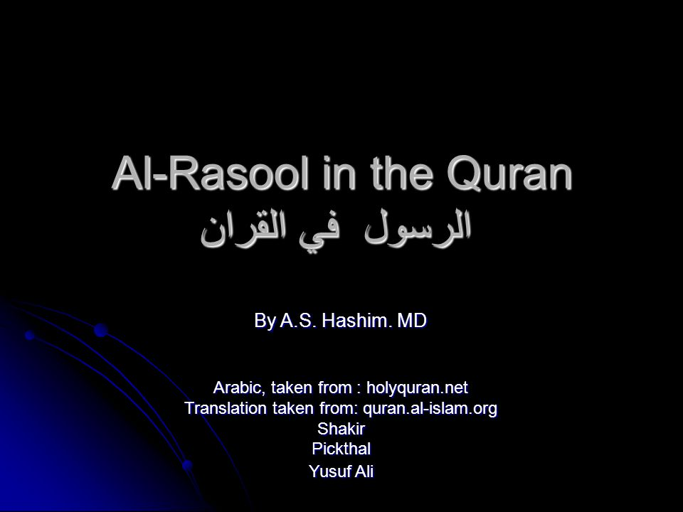 Al-Rasool in the Quran الرسول في القران By A.S. Hashim.