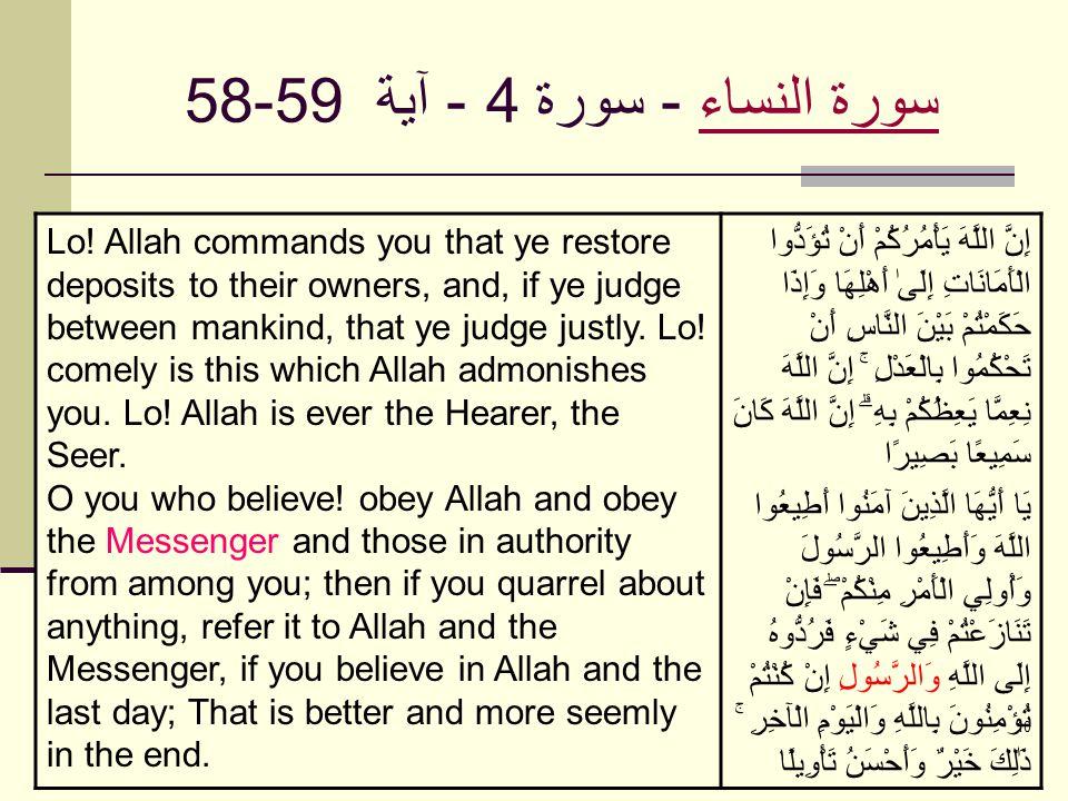 10 سورة النساءسورة النساء - سورة 4 - آية 58-59 Lo! Allah commands you that ye restore deposits to their owners, and, if ye judge between mankind, that