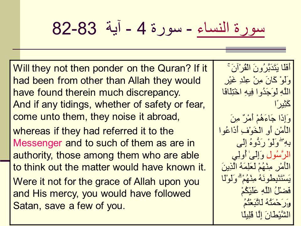 14 سورة النساءسورة النساء - سورة 4 - آية 82-83 Will they not then ponder on the Quran? If it had been from other than Allah they would have found ther