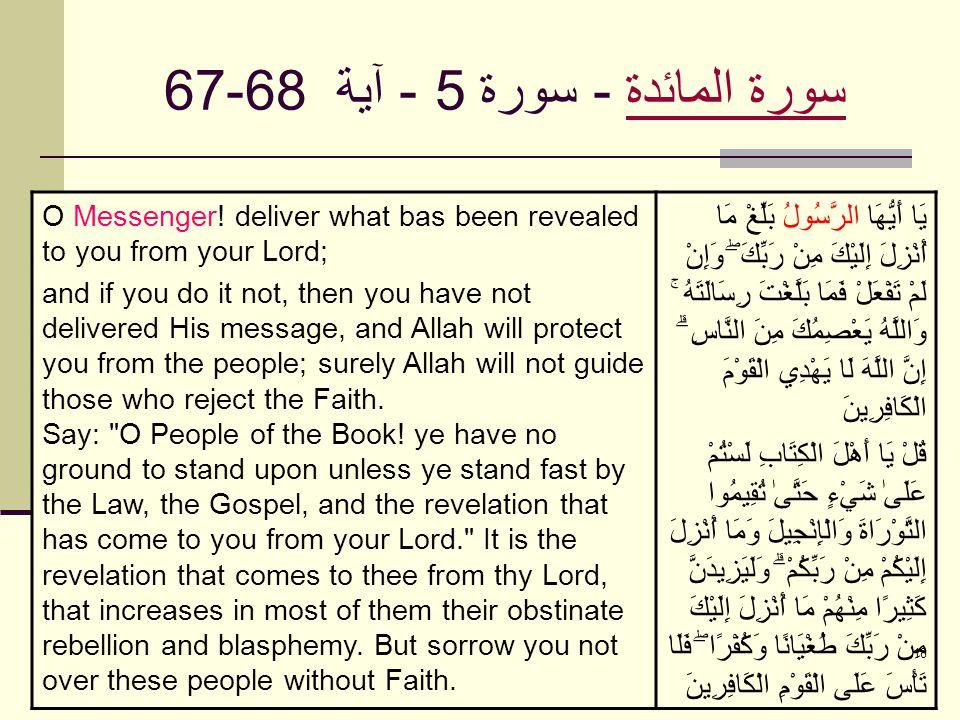 18 سورة المائدةسورة المائدة - سورة 5 - آية 67-68 O Messenger! deliver what bas been revealed to you from your Lord; and if you do it not, then you hav