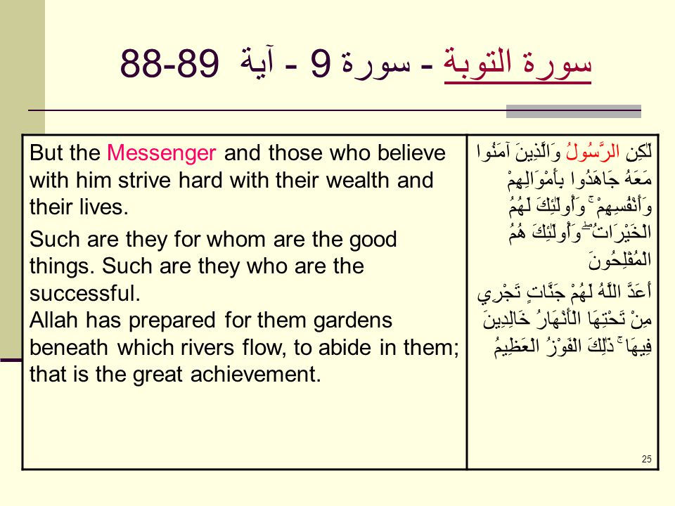 25 سورة التوبةسورة التوبة - سورة 9 - آية 88-89 But the Messenger and those who believe with him strive hard with their wealth and their lives.