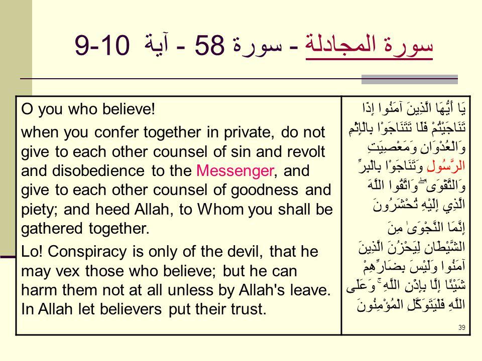 39 سورة المجادلةسورة المجادلة - سورة 58 - آية 9-10 O you who believe! when you confer together in private, do not give to each other counsel of sin an