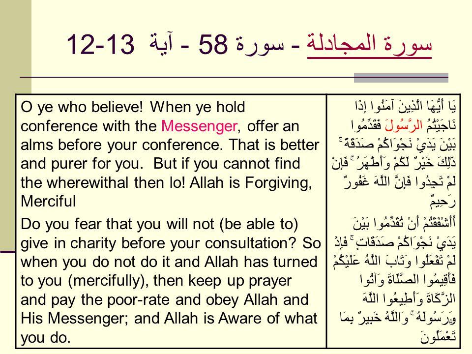 40 سورة المجادلةسورة المجادلة - سورة 58 - آية 12-13 O ye who believe! When ye hold conference with the Messenger, offer an alms before your conference