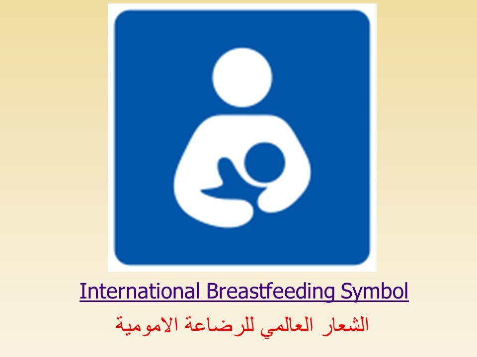 International Breastfeeding Symbol الشعار العالمي للرضاعة الامومية