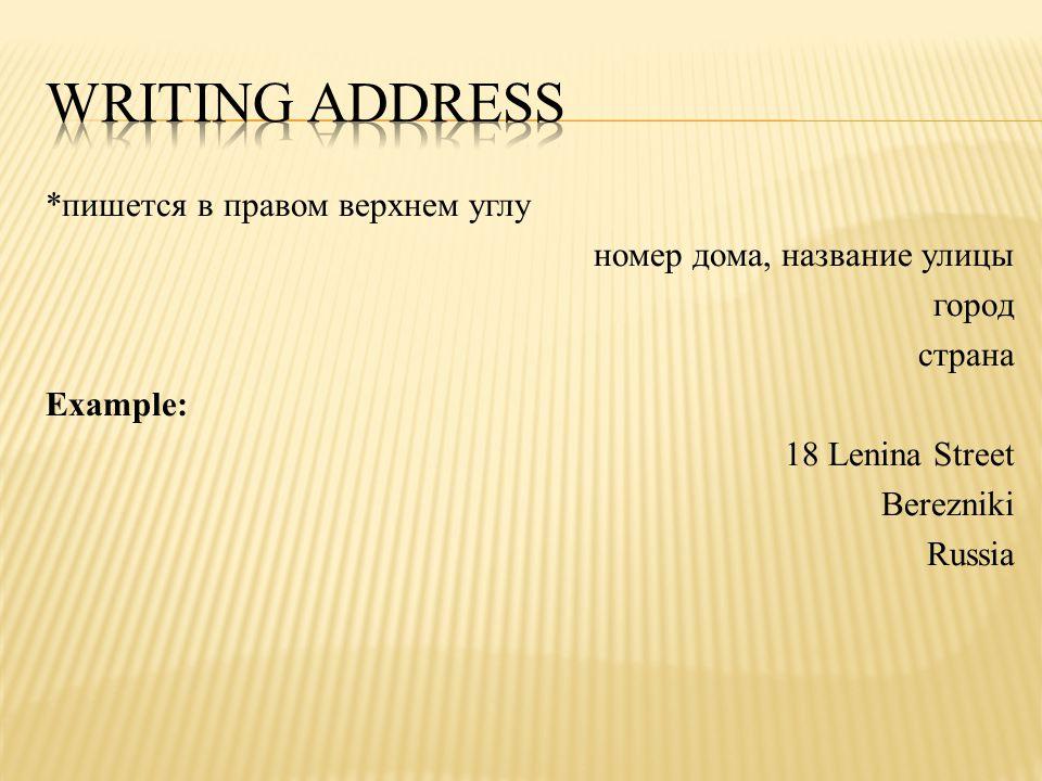 *пишется в правом верхнем углу номер дома, название улицы город страна Example: 18 Lenina Street Berezniki Russia