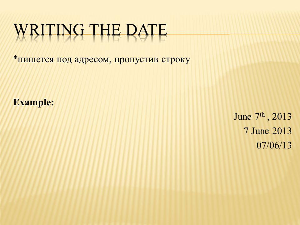 *пишется под адресом, пропустив строку Example: June 7 th, 2013 7 June 2013 07/06/13