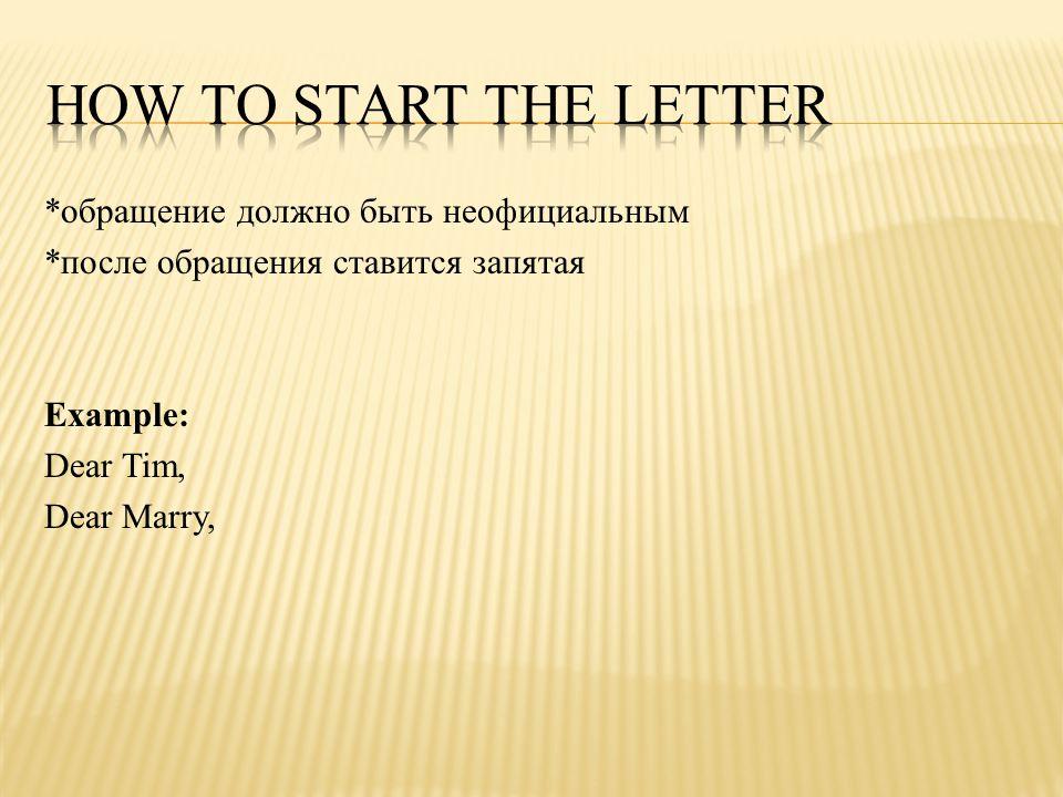 *обращение должно быть неофициальным *после обращения ставится запятая Example: Dear Tim, Dear Marry,
