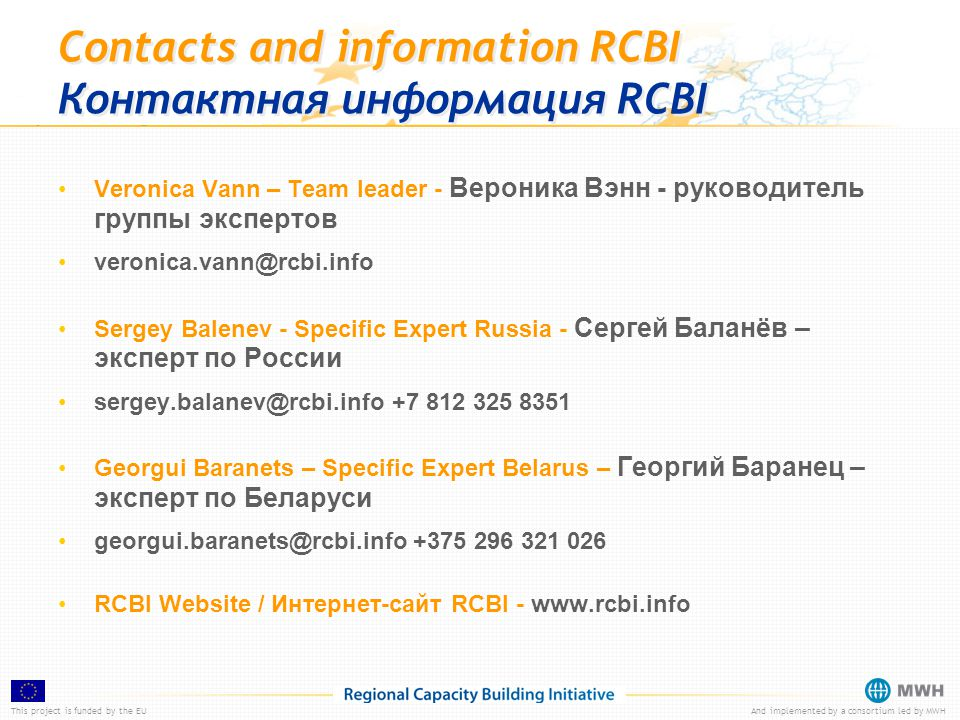 This project is funded by the EUAnd implemented by a consortium led by MWH Contacts and information RCBI Контактная информация RCBI Veronica Vann – Te
