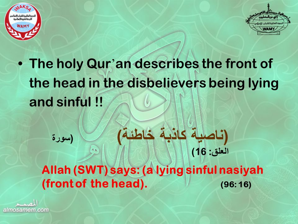 The holy Qur ' an describes the front of the head in the disbelievers being lying and sinful !.