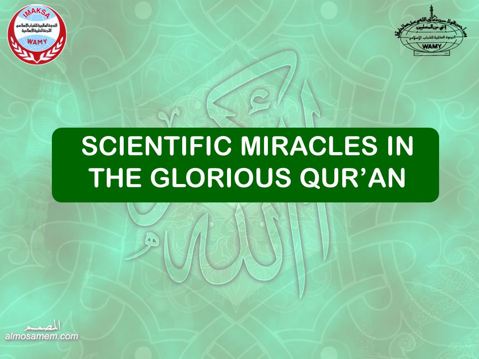 SCIENTIFIC MIRACLES IN THE GLORIOUS QUR'AN