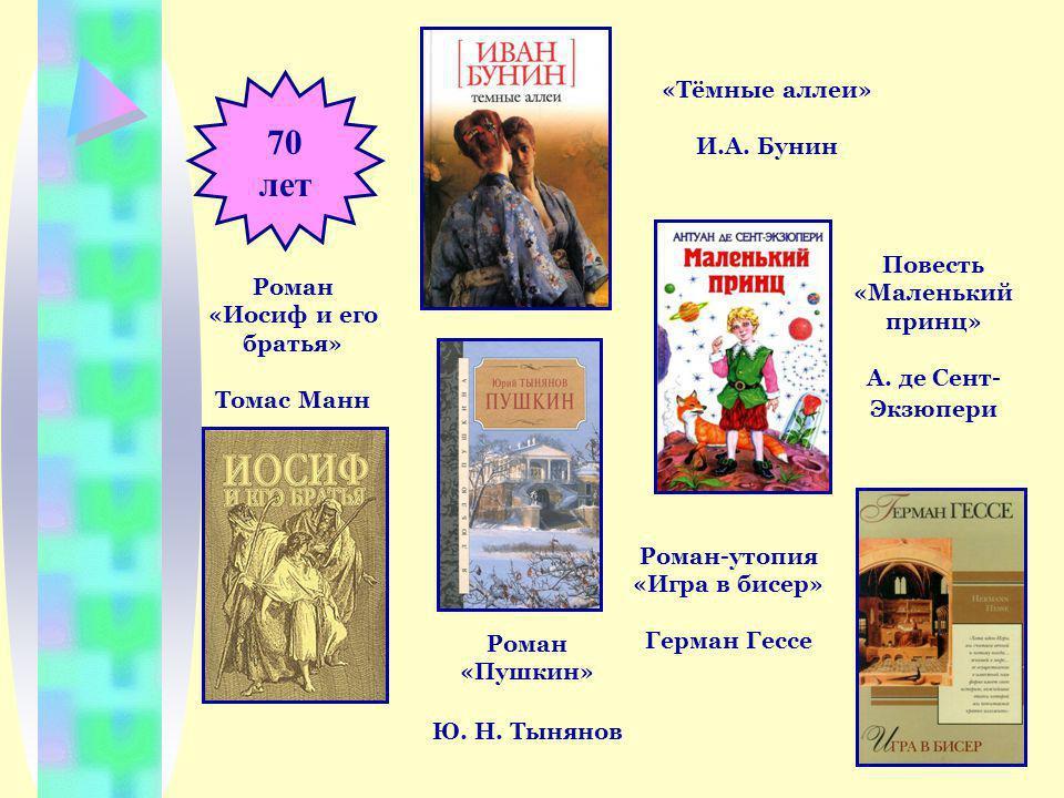 70 лет Роман «Пушкин» Ю. Н.