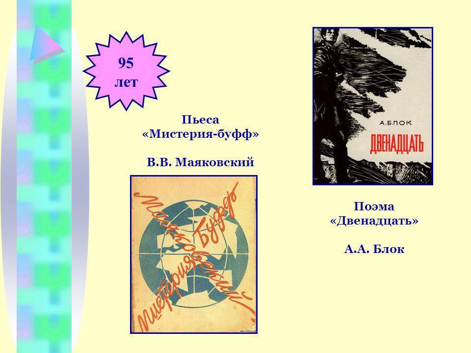 95 лет Поэма «Двенадцать» А.А. Блок Пьеса «Мистерия-буфф» В.В. Маяковский