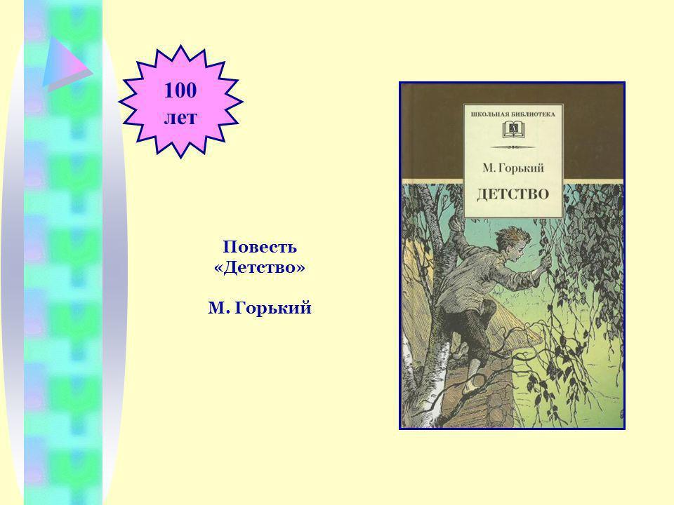 100 лет Повесть «Детство» М. Горький