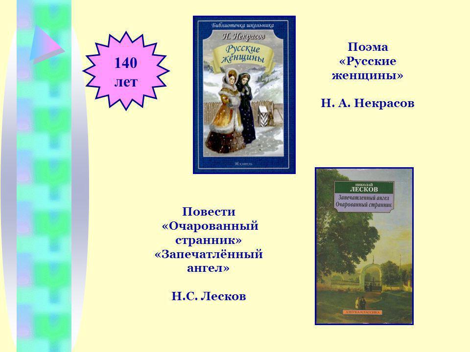 140 лет Повести «Очарованный странник» «Запечатлённый ангел» Н.С.