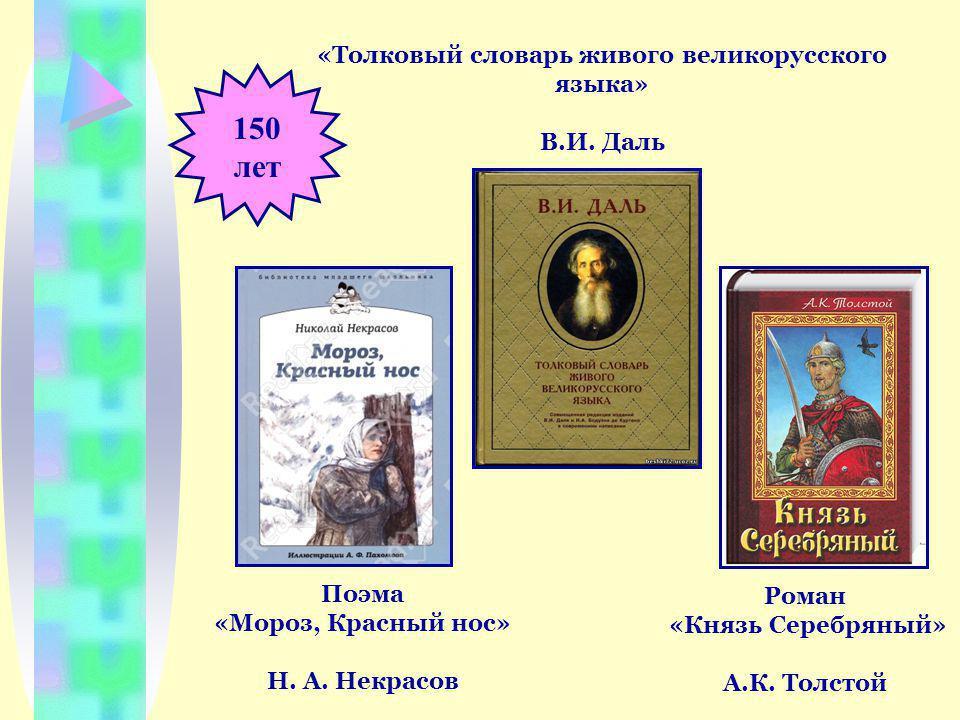 150 лет «Толковый словарь живого великорусского языка» В.И.