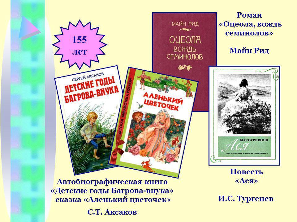 155 лет Автобиографическая книга «Детские годы Багрова-внука» сказка «Аленький цветочек» С.Т.