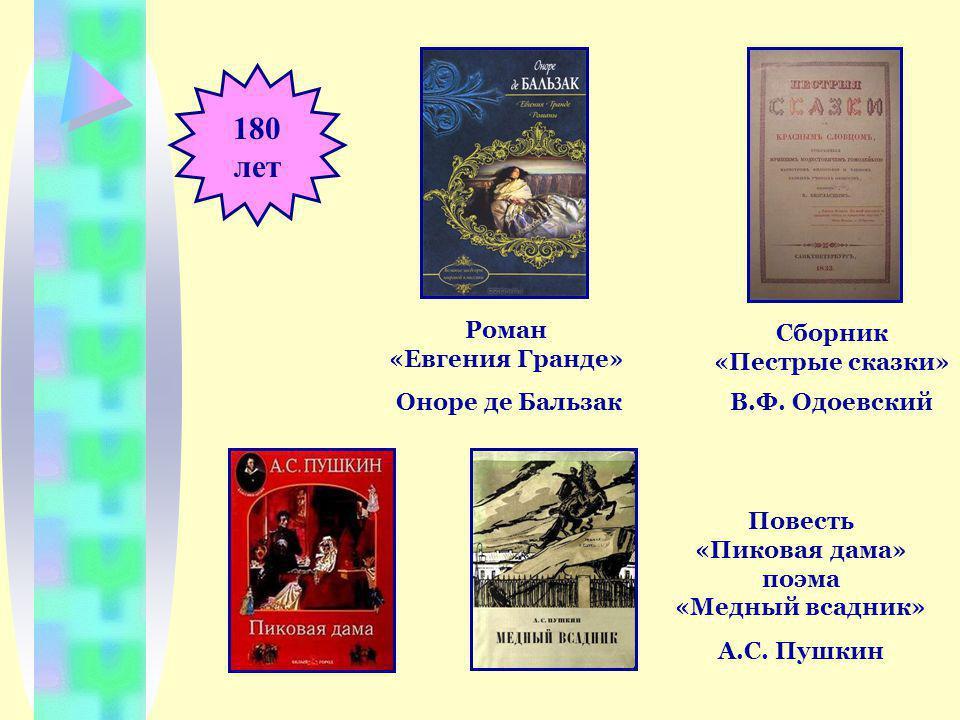 180 лет Сборник «Пестрые сказки» В.Ф.