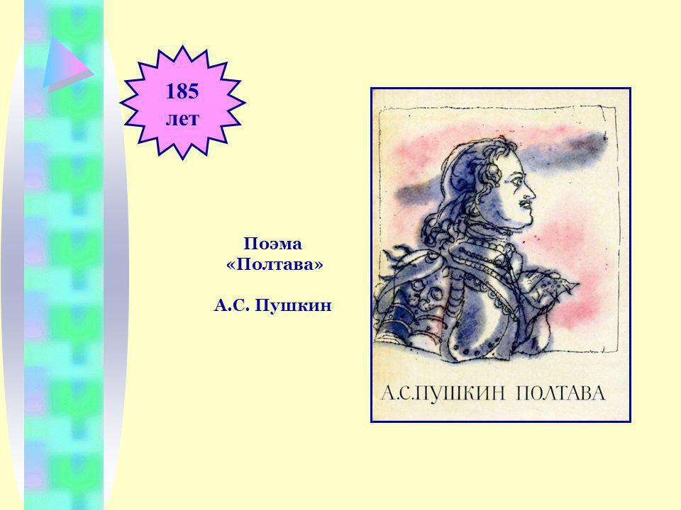 185 лет Поэма «Полтава» А.С. Пушкин