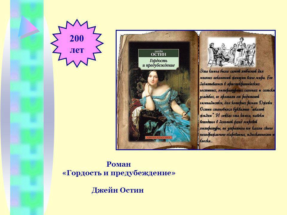 200 лет Роман «Гордость и предубеждение» Джейн Остин