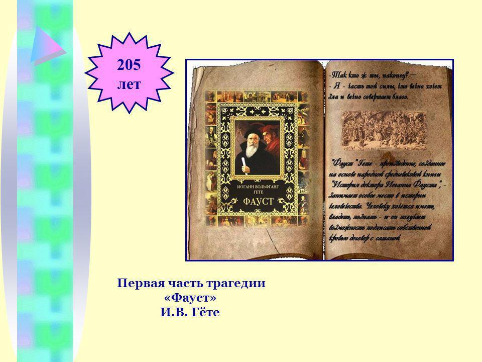 205 лет Первая часть трагедии «Фауст» И.В. Гёте
