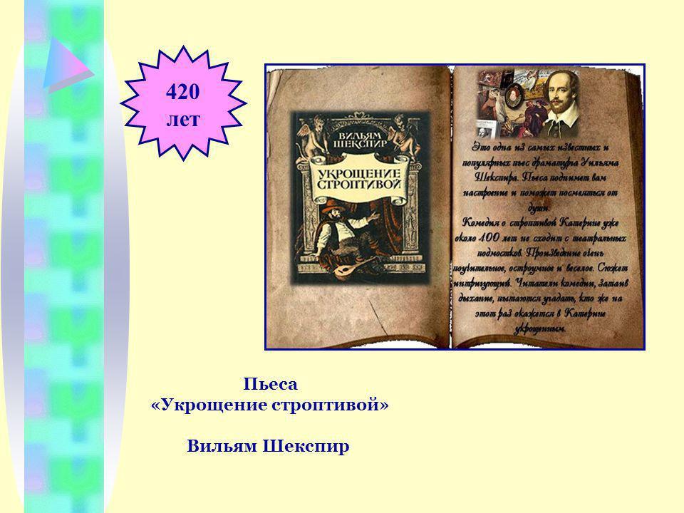 420 лет Пьеса «Укрощение строптивой» Вильям Шекспир