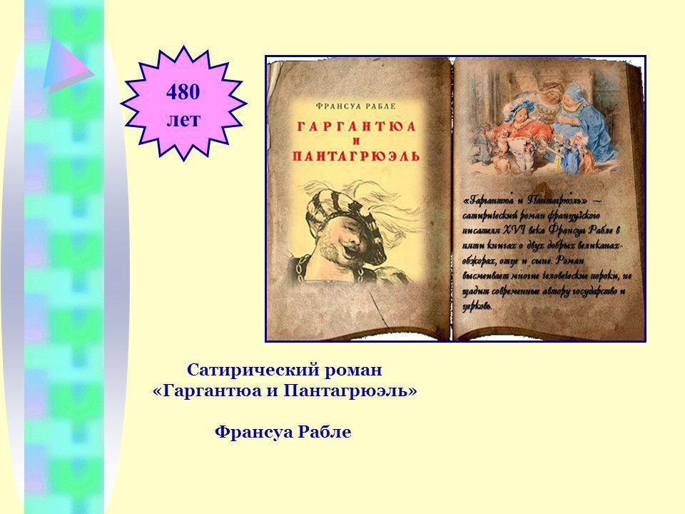 480 лет Сатирический роман «Гаргантюа и Пантагрюэль» Франсуа Рабле
