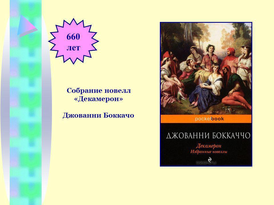 660 лет Собрание новелл «Декамерон» Джованни Боккачо