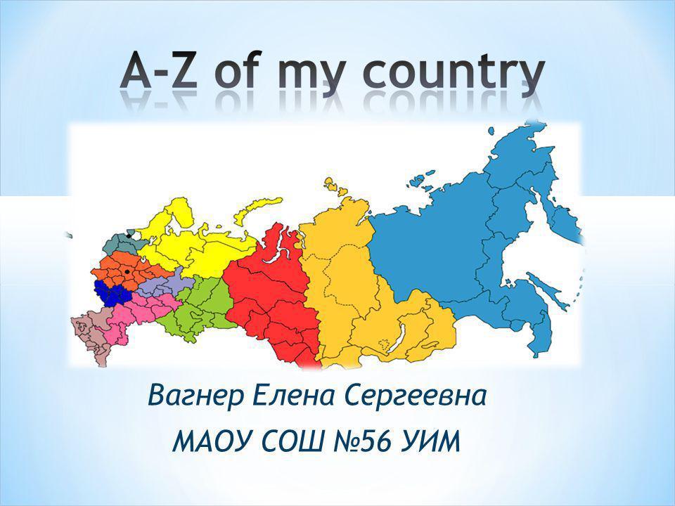 Вагнер Елена Сергеевна МАОУ СОШ №56 УИМ