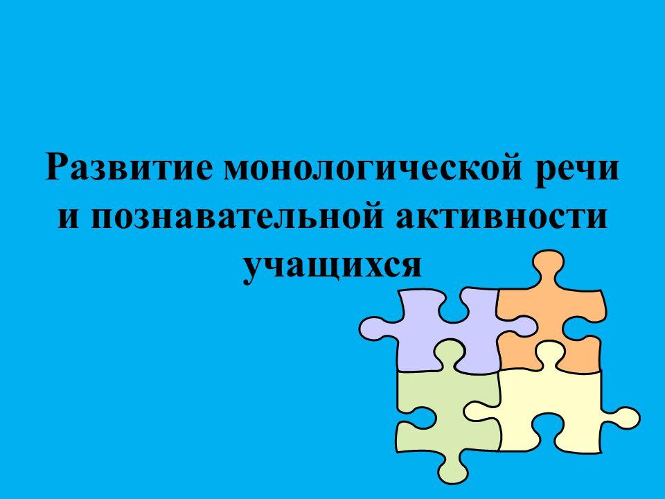 Развитие монологической речи и познавательной активности учащихся