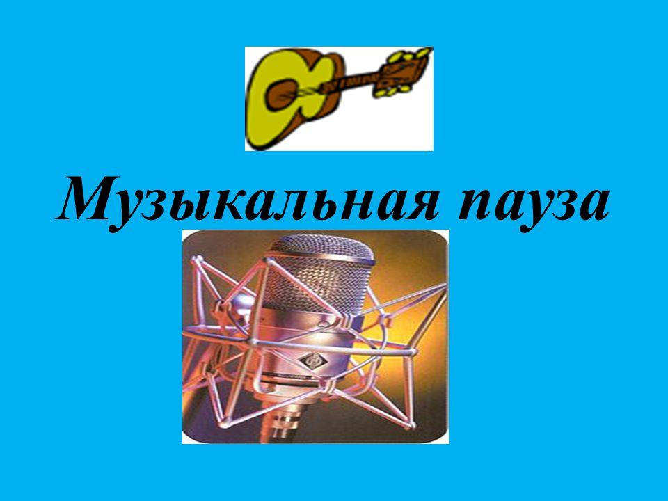 Музыкальная пауза