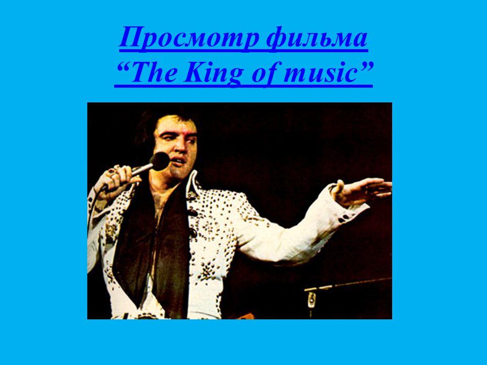 "Просмотр фильма ""The King of music"""