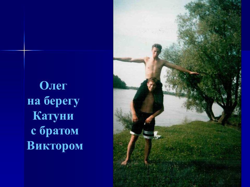 Олег на берегу Катуни с братом Виктором