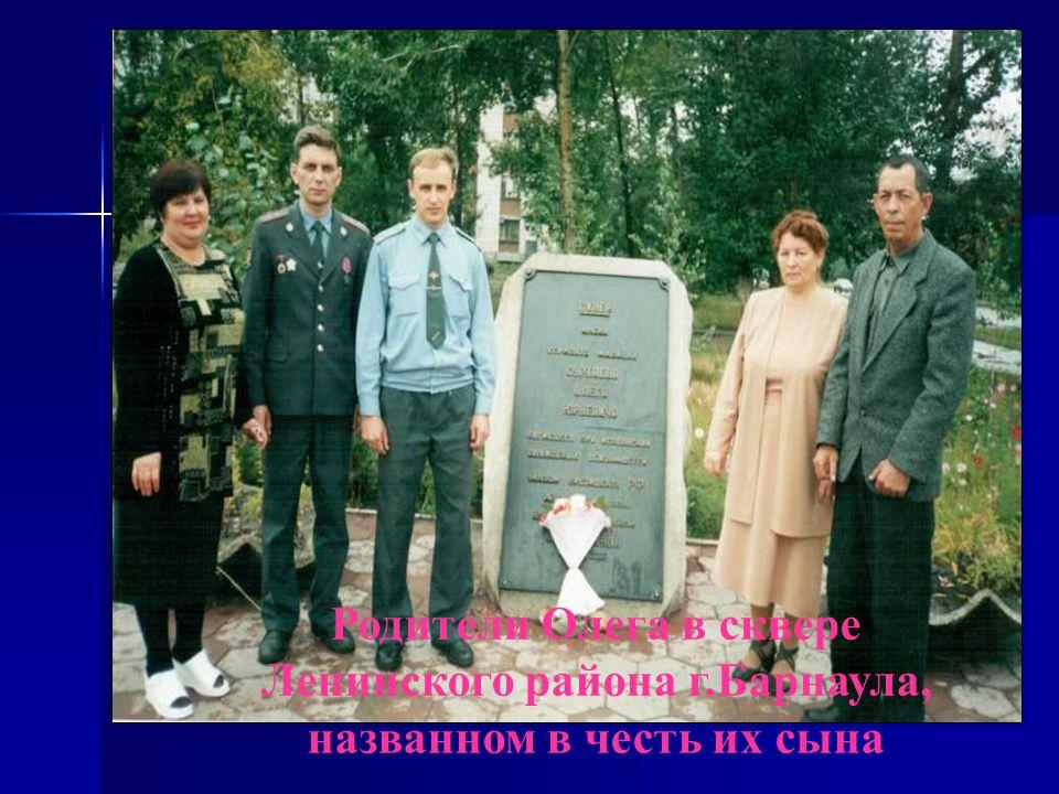 Родители Олега в сквере Ленинского района г.Барнаула, названном в честь их сына
