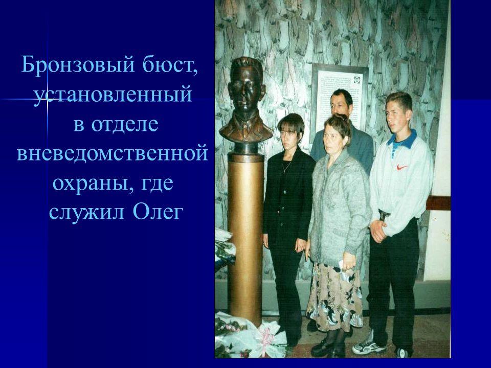 Бронзовый бюст, установленный в отделе вневедомственной охраны, где служил Олег