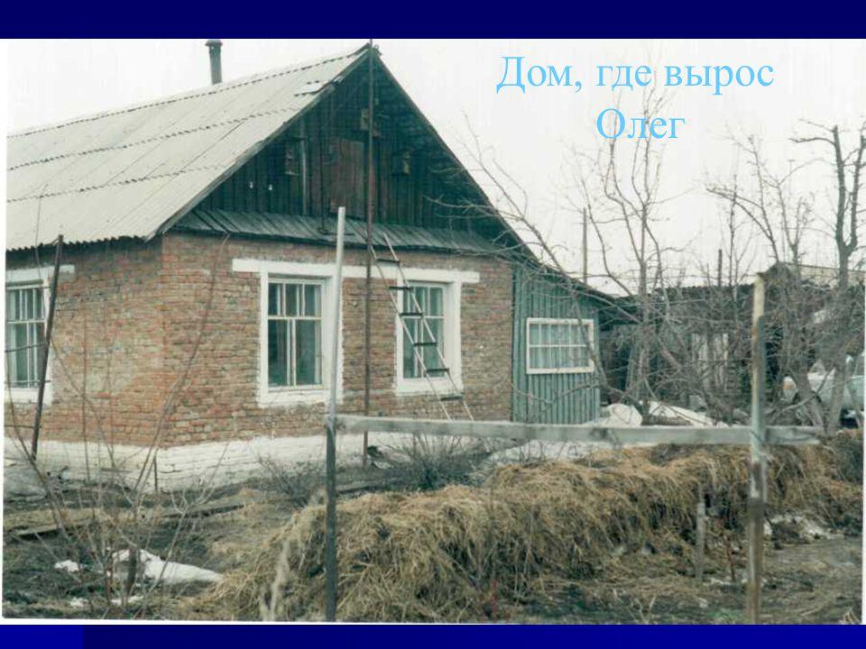 Дом, где вырос Олег