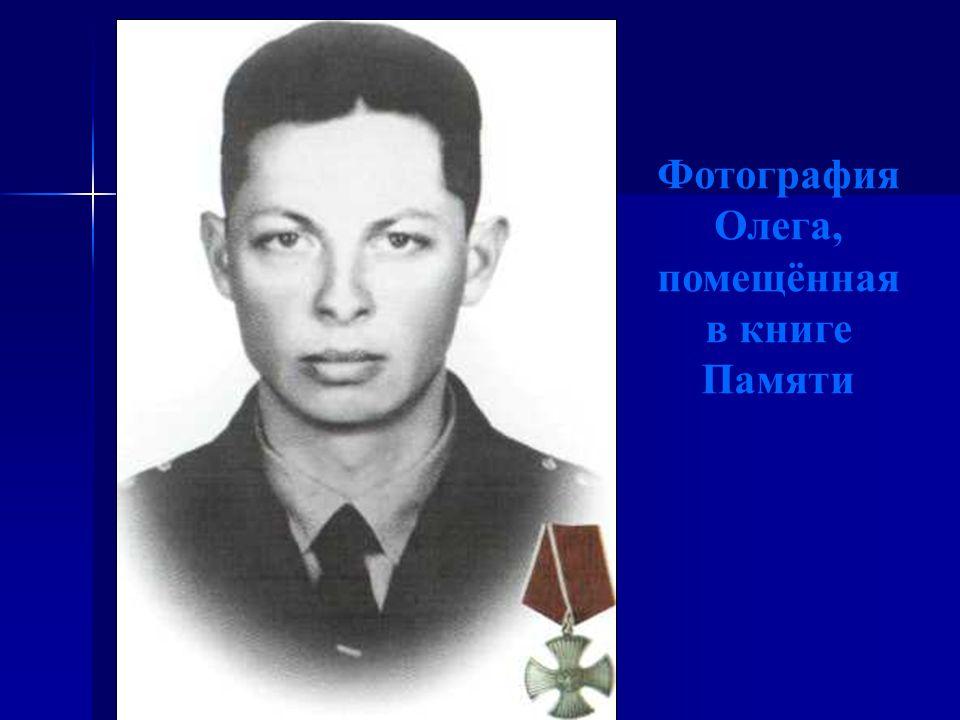 Фотография Олега, помещённая в книге Памяти