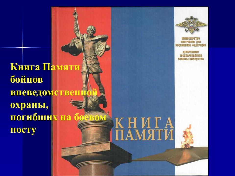 Книга Памяти бойцов вневедомственной охраны, погибших на боевом посту