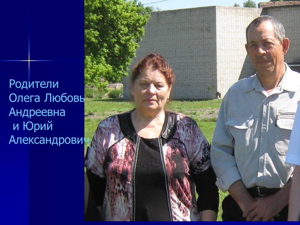 Родители Олега Любовь Андреевна и Юрий Александрович