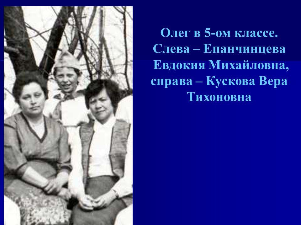 Олег в 5-ом классе. Слева – Епанчинцева Евдокия Михайловна, справа – Кускова Вера Тихоновна