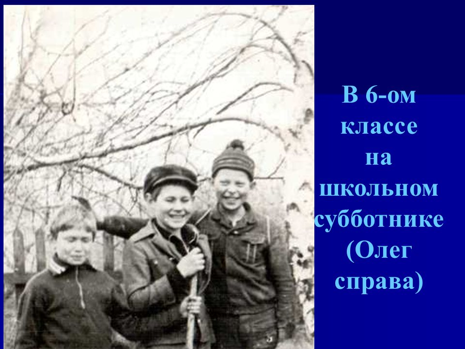 В 6-ом классе на школьном субботнике (Олег справа)