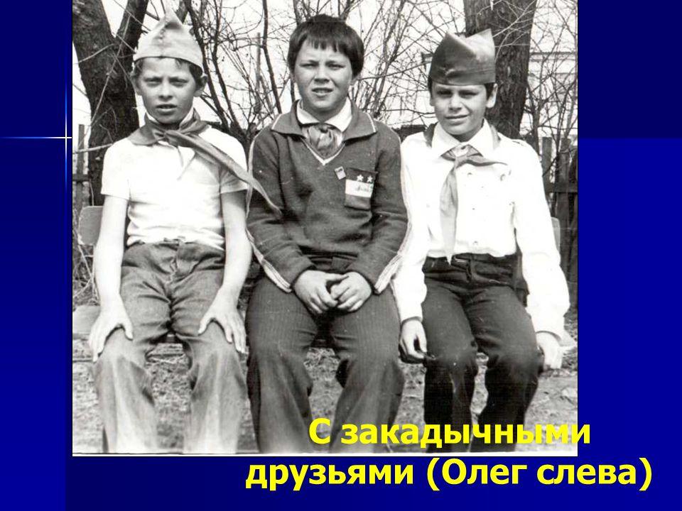 С закадычными друзьями (Олег слева)