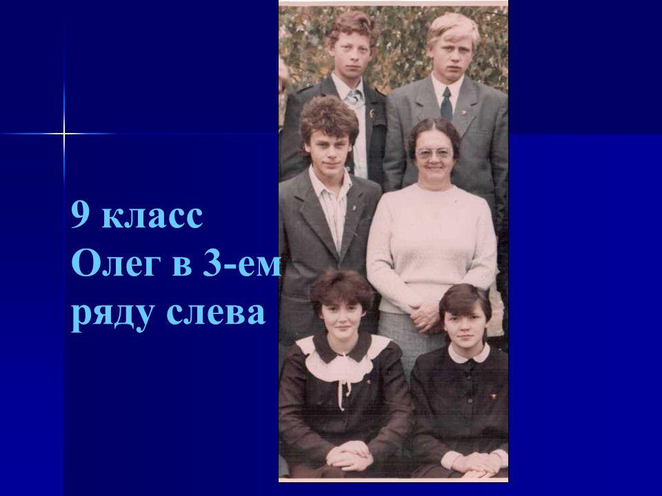9 класс Олег в 3-ем ряду слева