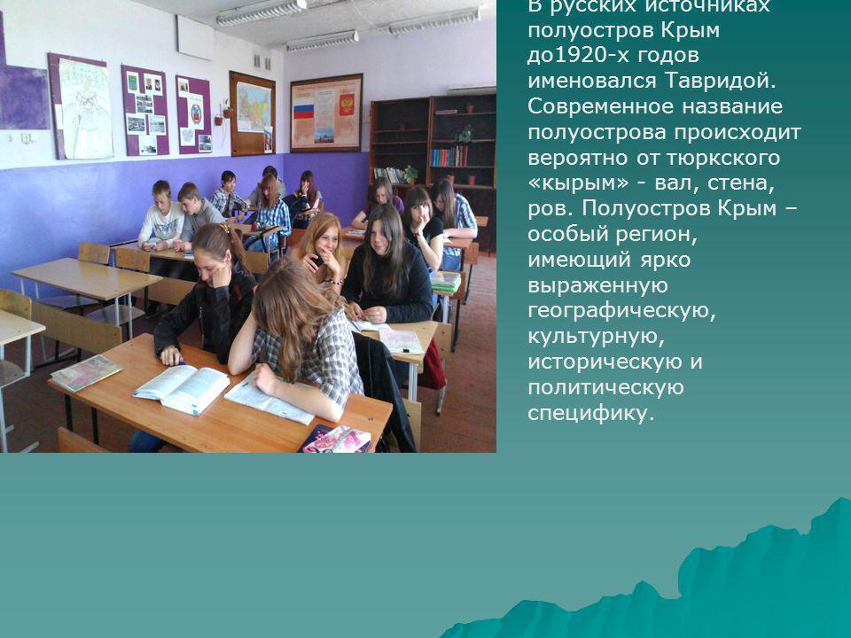 В русских источниках полуостров Крым до1920-х годов именовался Тавридой.